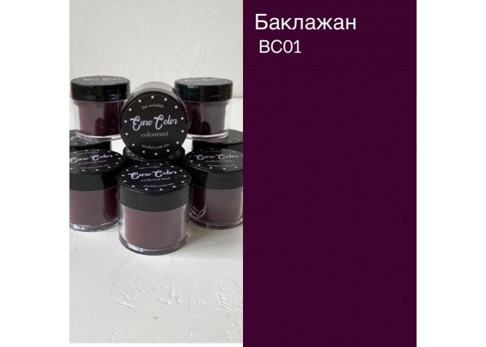 Dye Eggplant
